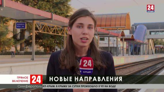 Крым, Адлер и Ростов-на-Дону соединил новый маршрут