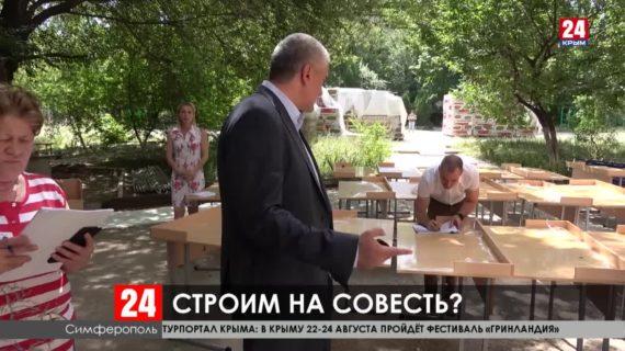 Глава Крыма Сергей Аксёнов продолжает проверку на строительных объектах