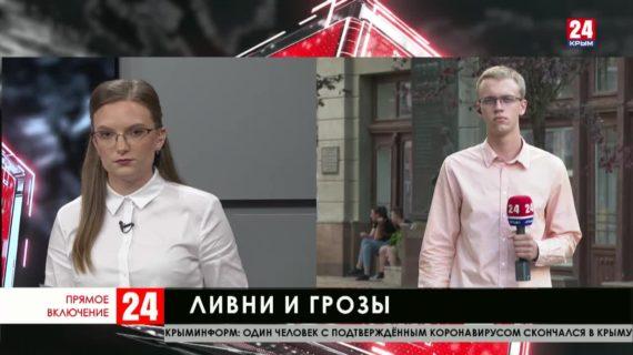 В Крым пришла непогода