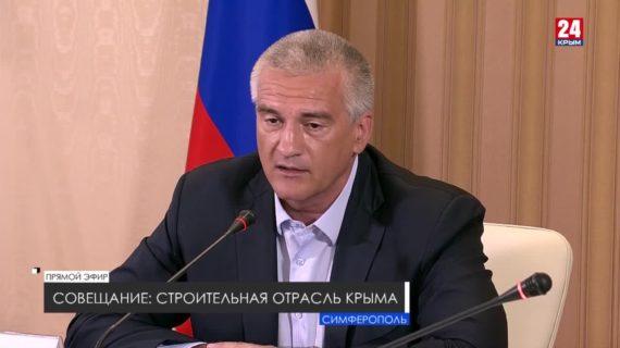 Еженедельное совещание по строительной отрасли в Совете министров РК. 13.08.20