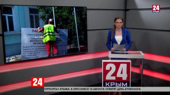 Сергей Аксёнов поручил уволить директора «Крымавтодора» Дмитрия Кривенко