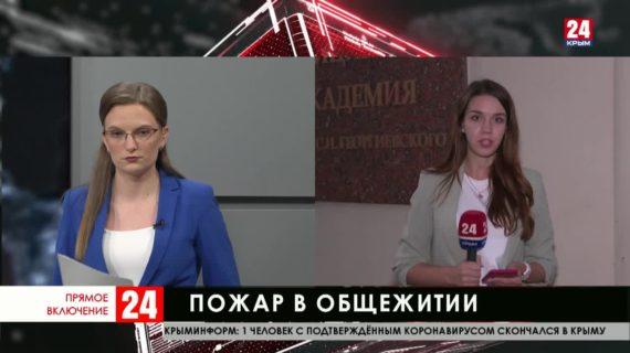 Сотрудники МЧС потушили пожар в общежитии Медицинской академии имени Сергея Георгиевского