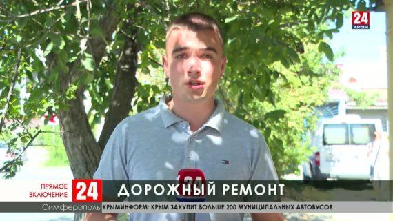 В Симферополе и районе активно ремонтируют дороги