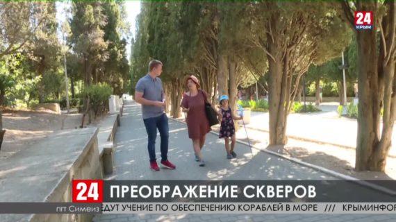 На южном берегу Крыма ремонтируют скверы