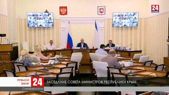 Заседание Совета министров Республики Крым. 18.08.20