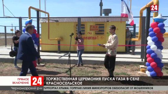 В село Красносельское Черноморского района провели газ