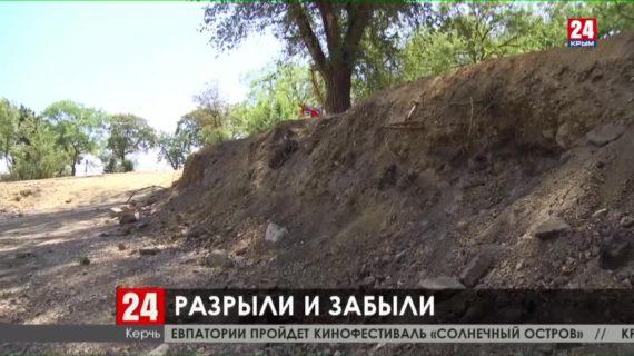 В Керчи остановили ремонт дворов и парков