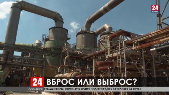 Был ли «кислотный выброс» в Армянске?
