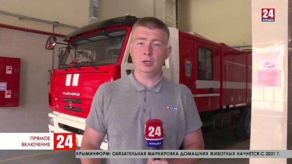 Пожарно-спасательную часть сегодня открыли в поселке Оползневое под Ялтой