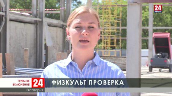 На Западе Крыма проверяют строительные работы, которые ведут по федеральной целевой программе