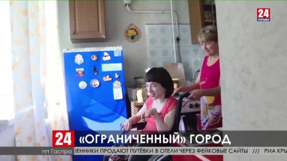 Власти Ялты дали поручение предприятиям и учреждениям разработать свои планы по повышению доступности для инвалидов
