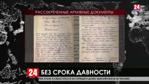 Новые данные о военных преступлениях нацистов в Крыму опубликуют