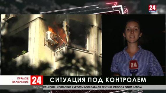 В Керчи ликвидируют последствия пожара в многоэтажке