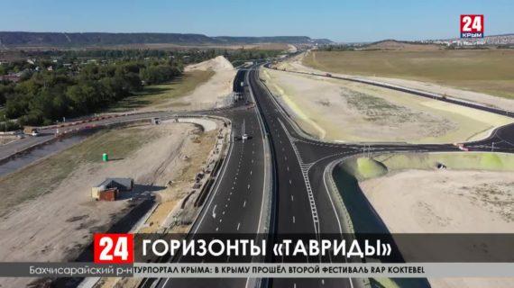 По трассе «Таврида» откроют четырёхполосное движение от Керчи до Севастополя