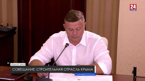Еженедельное совещание по строительной отрасли в Совете министров РК. 27.08.2020
