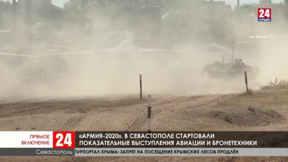В Севастополе стартовал Международный военно-технический форум «Армия-2020»