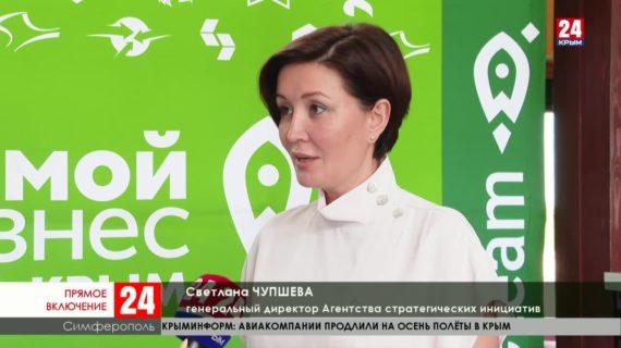 В Симферополе обсуждали перспективы и новые направления бизнеса