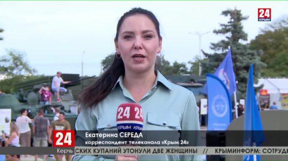 В Керчи проходит форум «Армия -2020»
