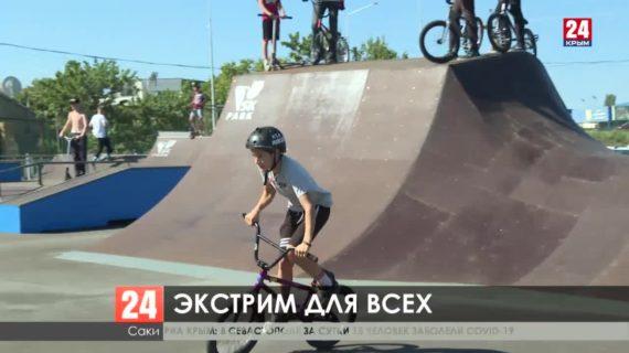 В городе Саки появился скейт-парк площадью тысячу четыреста квадратных метров