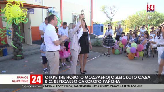 В селе Вересаево Сакского района открывается новый детский сад