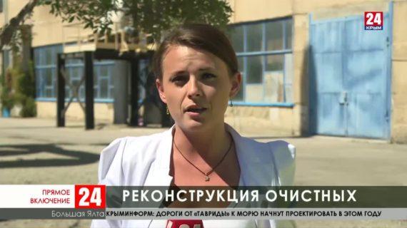 На Южном берегу Крыма реконструируют канализацию