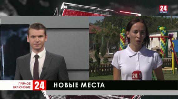 В Вересаево Сакского района открыли модульный детский сад