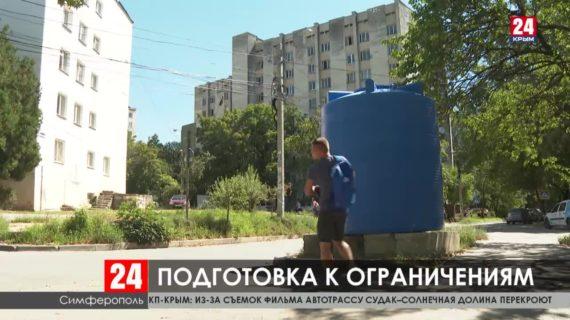Как Симферополь готовят к почасовой подаче воды?