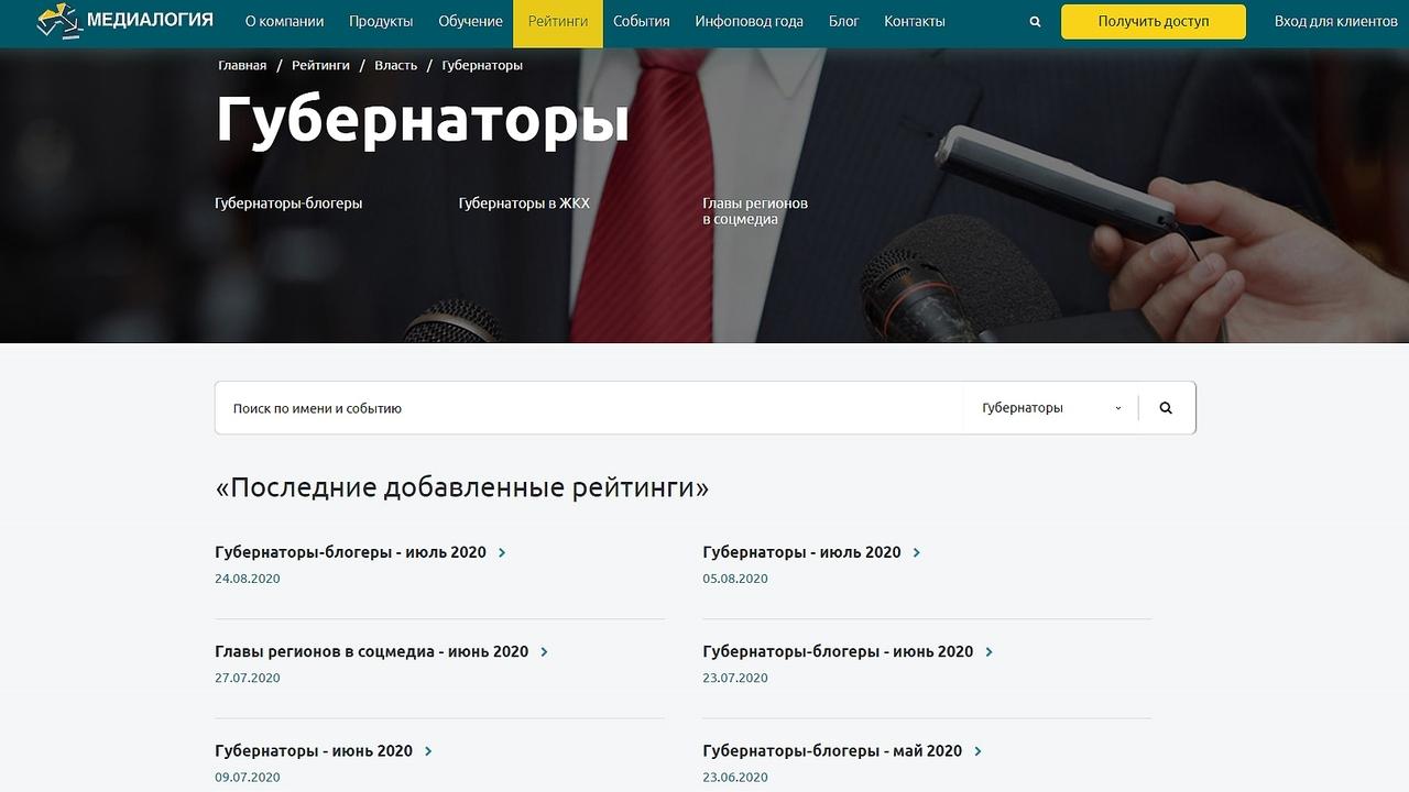 Аксёнов вошел в десятку самых цитируемых губернаторов-блогеров за июль