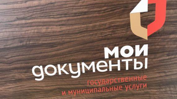 Какие услуги жители Крыма могут получить в отделениях МФЦ