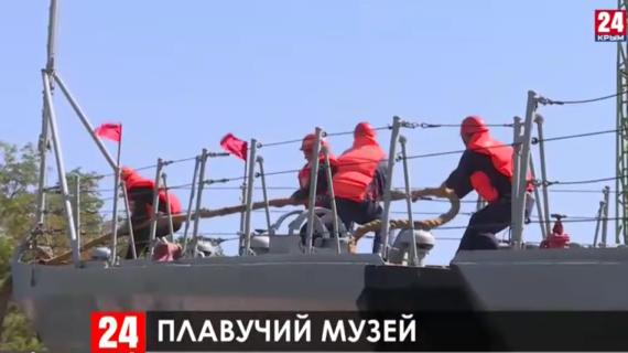 Сторожевой корабль Черноморского флота «Сметливый»превратят в плавучий музей