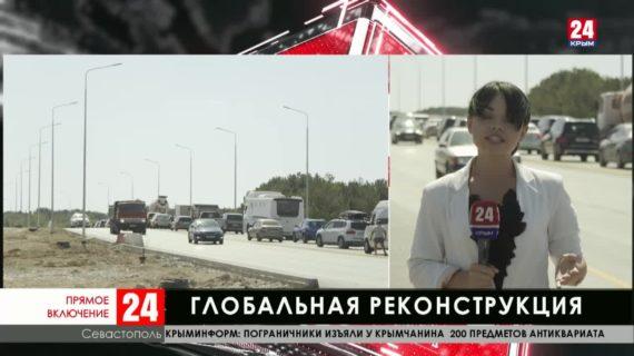 В Севастополе отремонтировали участок Камышового шоссе