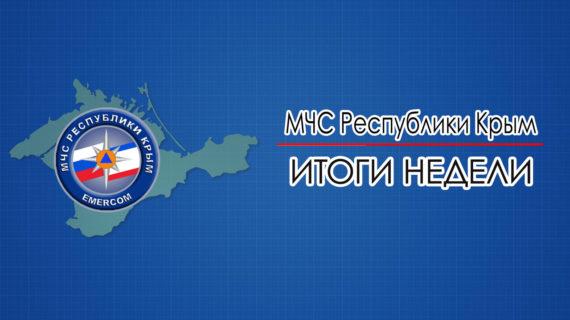 МЧС: За истекшую неделю в Крыму 1 человек утонул