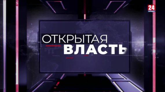 Открытая Власть. Дмитрий Карнаух. Выпуск от 11.08.20