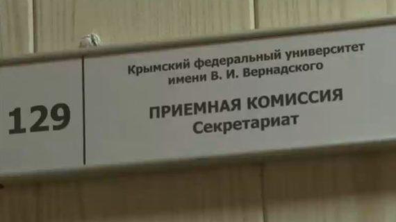 В КФУ документы подали больше 15 тысяч абитуриентов