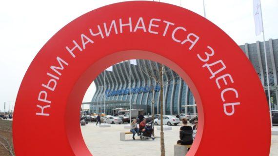 Туры в Крым будут продавать с 90% скидкой