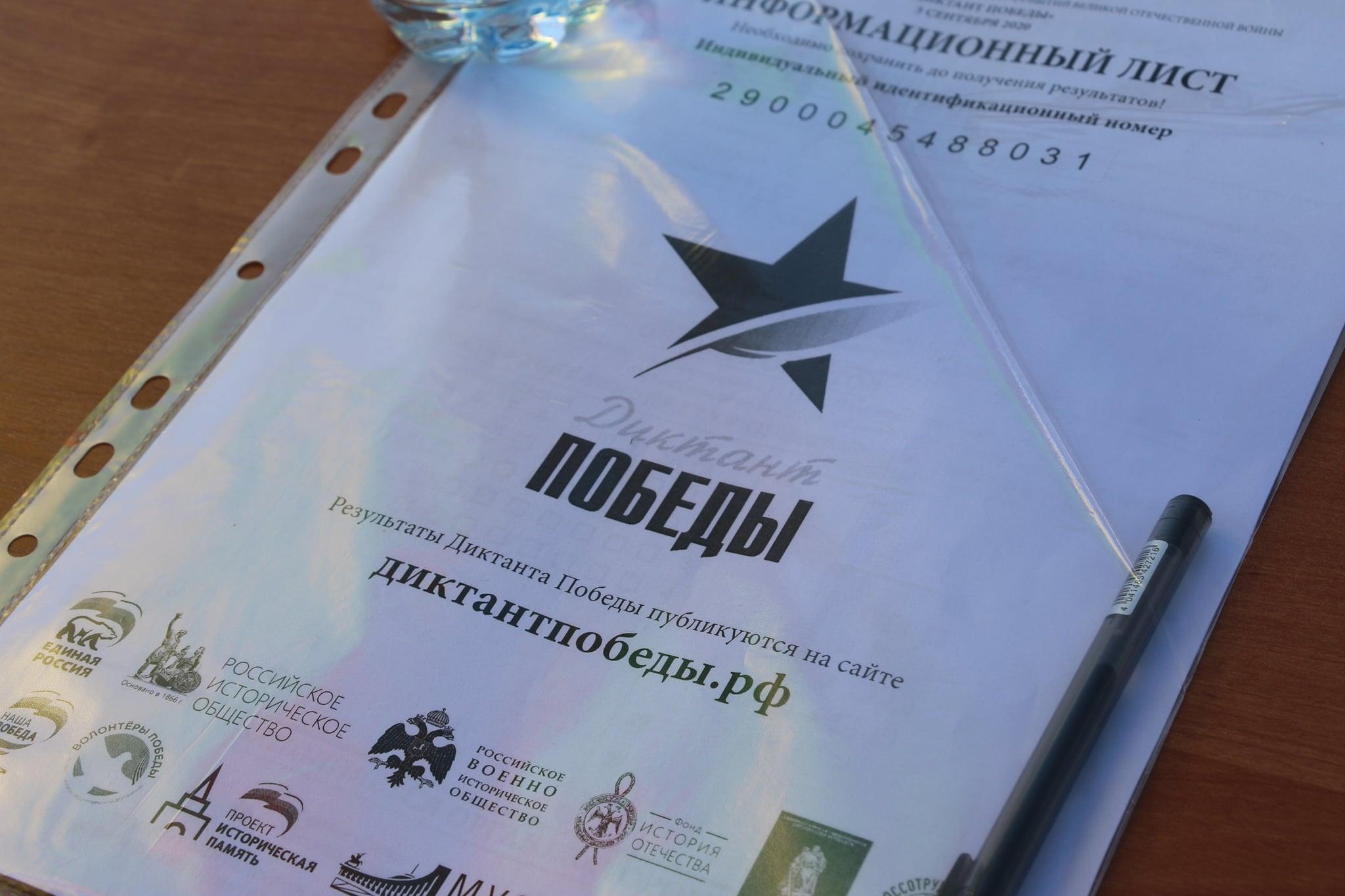 """В Керчи прошла историческая акция """"Диктант Победы"""""""
