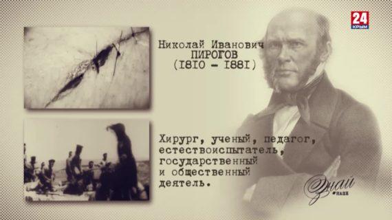 «#ЗнайНаше». Выпуск № 168. Николай Пирогов