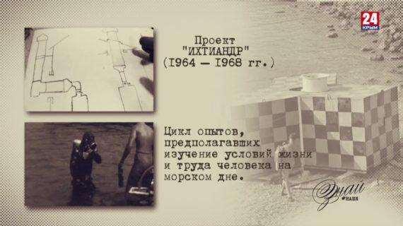 """«#ЗнайНаше». Выпуск № 169. Проект """"Ихтиандр"""""""