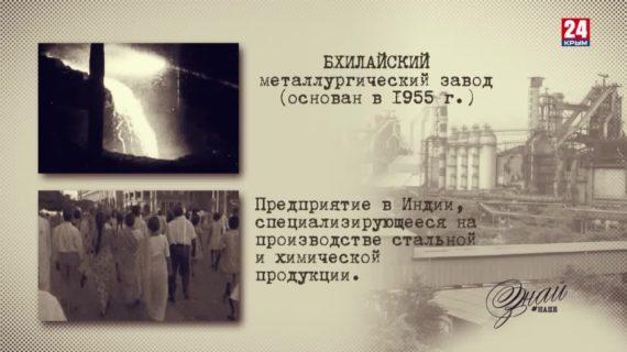 «#ЗнайНаше». Выпуск № 171. Бхилайский металлургический завод
