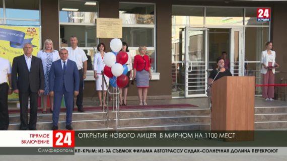 В Мирном Симферопольского района встречает учеников новый лицей