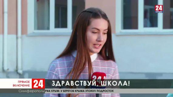 Первый в этом году звонок прозвучал и в Симферопольской школе номер 18