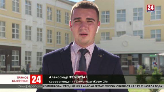 В новом лицее в Симферопольском районе стартовал учебный процесс