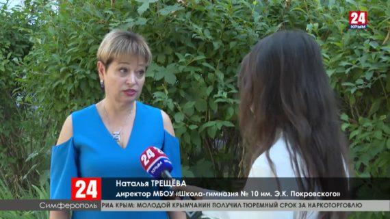 Симферопольские школы оказались в сложной ситуации