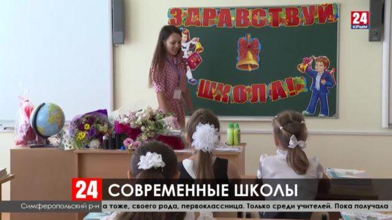 В день знаний открыли три крымские школы