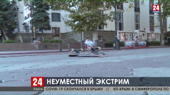В Керчи ужесточат меры в отношении скейтеров и велосипедистов, которые катаются в неустановленных местах