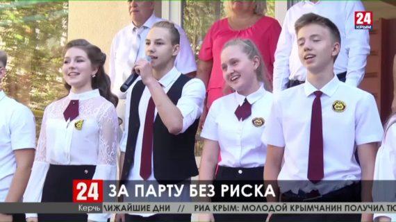 В школах Керчи начался новый учебный год