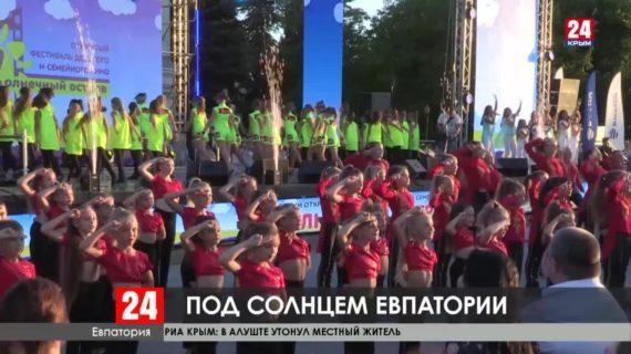 В Евпатории стартовал четвёртый ежегодный фестиваль «Солнечный остров»