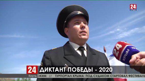 В Керчи прошла всероссийская акция «Диктант Победы»