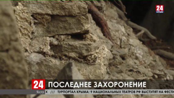 Крымские археологи обнаружили под Ялтой могилу греческого священника 18 века