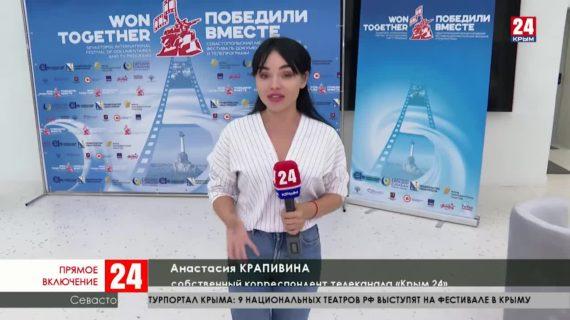 В Севастополе награждают победителей международного фестиваля документального кино